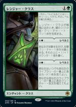 レンジャー・クラス/Ranger Class(AFR)【日本語】