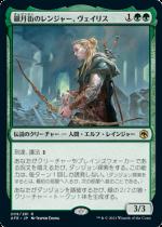 銀月街のレンジャー、ヴェイリス/Varis, Silverymoon Ranger(AFR)【日本語】
