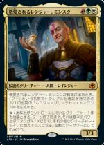 敬愛されるレンジャー、ミンスク/Minsc, Beloved Ranger(AFR)【日本語】