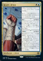 モンク・クラス/Monk Class(AFR)【日本語】
