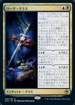 ローグ・クラス/Rogue Class(AFR)【日本語】