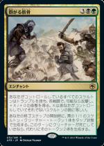 群がる骸骨/Skeletal Swarming(AFR)【日本語】