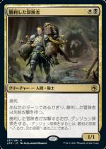 勝利した冒険者/Triumphant Adventurer(AFR)【日本語】