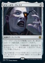 アイ・オヴ・ヴェクナ/Eye of Vecna(AFR)【日本語】