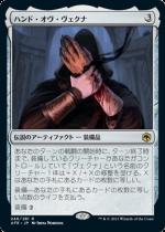 ハンド・オヴ・ヴェクナ/Hand of Vecna(AFR)【日本語】