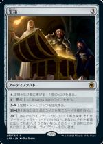 宝箱/Treasure Chest(AFR)【日本語】