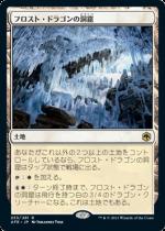 フロスト・ドラゴンの洞窟/Cave of the Frost Dragon(AFR)【日本語】