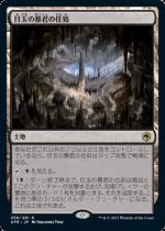 目玉の暴君の住処/Hive of the Eye Tyrant(AFR)【日本語】