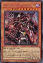 マシンナーズ・ルインフォース【シークレット】BODE-JP028
