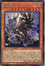 天獄の王【シークレット】BODE-JP030