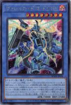 ヴァレルロード・R・ドラゴン【シークレット】BODE-JP036