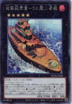 超弩級軍貫−うに型二番艦【シークレット】BODE-JP048