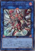 ヴァレルコード・ドラゴン【シークレット】BODE-JP050