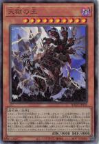 天獄の王【レリーフ】BODE-JP030