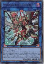 ヴァレルコード・ドラゴン【レリーフ】BODE-JP050