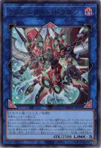 ヴァレルコード・ドラゴン【ウルトラ】BODE-JP050