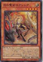 白の聖女エクレシア【スーパー】BODE-JP007