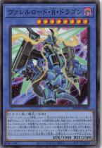 ヴァレルロード・R・ドラゴン【スーパー】BODE-JP036