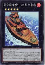 超弩級軍貫−うに型二番艦【スーパー】BODE-JP048