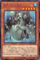 氷水のトレモラ【レア】BODE-JP010