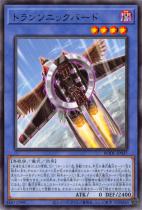 トランソニックバード【レア】BODE-JP037