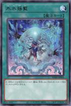 氷水揺籃【レア】BODE-JP056