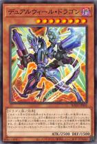 デュアルウィール・ドラゴン【ノーマル】BODE-JP002