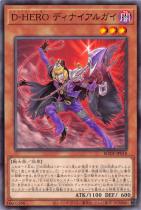D−HERO ディナイアルガイ【ノーマル】BODE-JP018