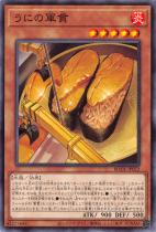 うにの軍貫【ノーマル】BODE-JP022