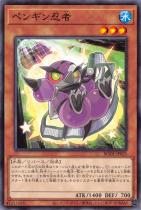 ペンギン忍者【ノーマル】BODE-JP025