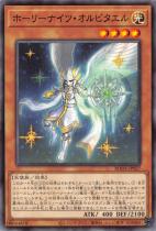 ホーリーナイツ・オルビタエル【ノーマル】BODE-JP027