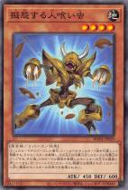 擬態する人喰い虫【ノーマル】BODE-JP029