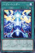 ヘヴィ・トリガー【ノーマル】BODE-JP052
