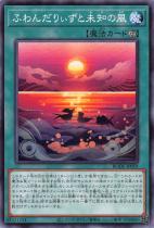 ふわんだりぃずと未知の風【ノーマル】BODE-JP059