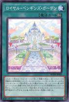 ロイヤル・ペンギンズ・ガーデン【ノーマル】BODE-JP063