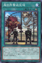 超自然警戒区域【ノーマル】BODE-JP067