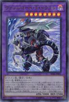 ヴァレルロード・F・ドラゴン【ウルトラ】SD36-JPP02