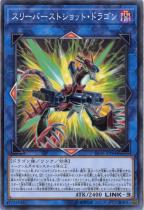スリーバーストショット・ドラゴン【パラレル】SD36-JPP04
