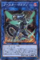 ブースター・ドラゴン【パラレル】SD36-JPP05
