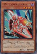 ヴァレット・トレーサー【スーパー】SD36-JP002