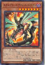 エクスプロードヴァレット・ドラゴン【パラレル】SD36-JP004