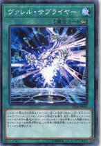 ヴァレル・サプライヤー【パラレル】SD36-JP023