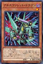 アネスヴァレット・ドラゴン【ノーマル】SD36-JP007