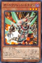 オートヴァレット・ドラゴン【ノーマル】SD36-JP008
