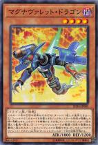 マグナヴァレット・ドラゴン【ノーマル】SD36-JP009