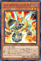 シェルヴァレット・ドラゴン【ノーマル】SD36-JP010