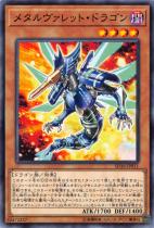 メタルヴァレット・ドラゴン【ノーマル】SD36-JP011