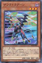 デフラドラグーン【ノーマル】SD36-JP014
