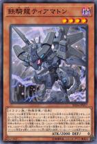 鉄機龍ティアマトン【ノーマル】SD36-JP017