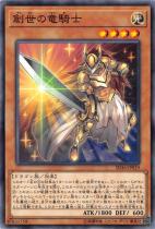 創世の竜騎士【ノーマル】SD36-JP019